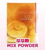 なな穀MIX POWDER